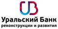 Уральский Банк реконструции и развития кредит