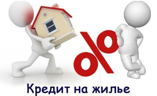 кредит на квартиру