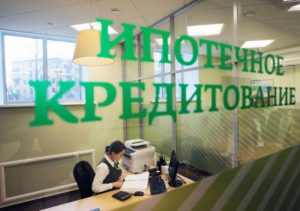одобрение ипотеки