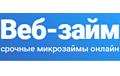 Займ в МФО Веб-займ